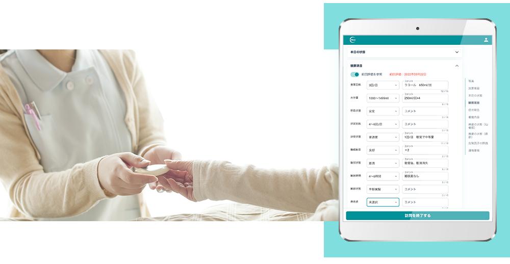 カスタマイズで看護記録を標準化。精神科訪問看護にも対応!