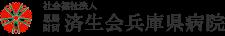 社会福祉法人 恩賜財団 済生会兵庫県病院