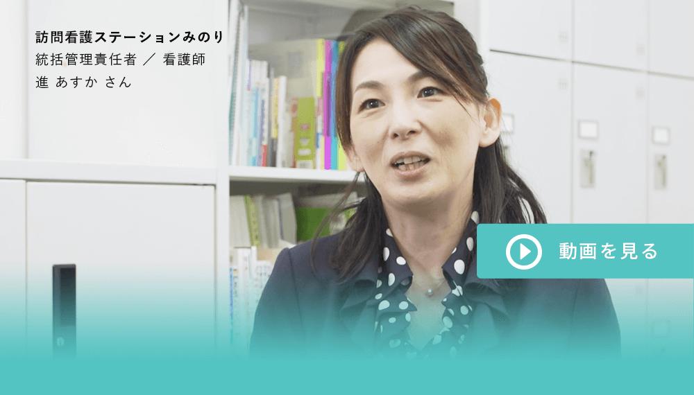 訪問看護ステーションみのり 動画インタビュー