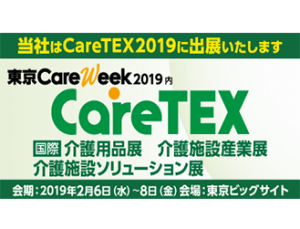 2019/2/6~2/8「CareTex東京」に出展決定!(東京ビッグサイト)