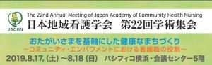2019/8/17~8/18「日本地域看護学会」に出展決定!(パシフィコ横浜)