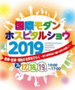 2019/7/17~7/19「国際モダン ホスピタルショウ」に出展決定! (東京ビッグサイト)