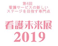 2019/4/18~4/20「看護未来展」に出展決定!(インテックス大阪)