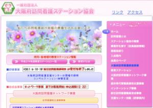 大阪府訪問看護ステーション協会様から補助金事業のお知らせ