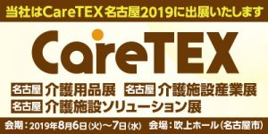 2019/8/6~8/7「CareTex名古屋」に出展決定!(名古屋市:吹上ホール)