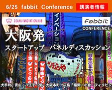 創業支援イベント『fabbit Conference』に登壇決定!iBowフィーバーに注目
