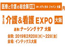 019/2/20~2/22「ナーシング ケア大阪」に出展決定! (インテックス大阪)