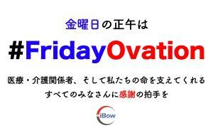コロナと戦う皆様に感謝を送る『#FridayOvation』への参加について
