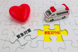 新型コロナウイルス感染症 ~訪問看護ステーション関連情報まとめ~