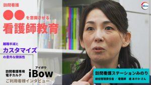 【第2弾】iBowご利用者様インタビュー動画