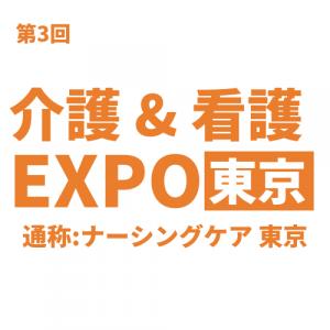 2020/10/14~16「介護&看護EXPO(ナーシングケア東京)」に出展!(幕張メッセ)