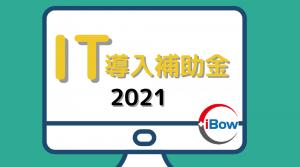 IT導入補助金2021対象ツールにiBowが今年も選ばれました!