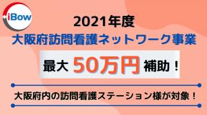 【補助金 最大50万円】大阪府訪問看護ネットワーク事業のご案内